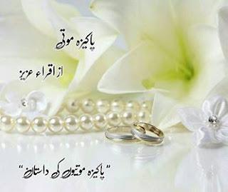 Pakeeza Moti by Iqra Aziz Episode 9 Online Reading
