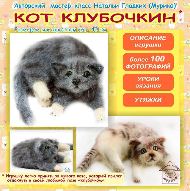 игрушки спицами, мк, мурико, авторский мастер-класс, кот, кот клубком, игрушка своими руками, вязание спицами, игрушки спицами