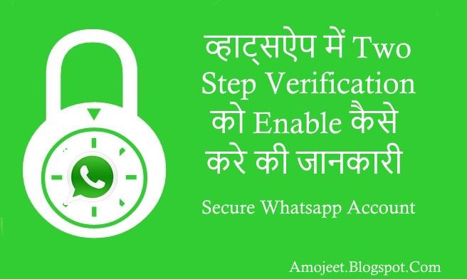 Whatsapp-Me-Two-Step-Verification-Enable-Kaise-Kare-Ki-Hindi-Jankari