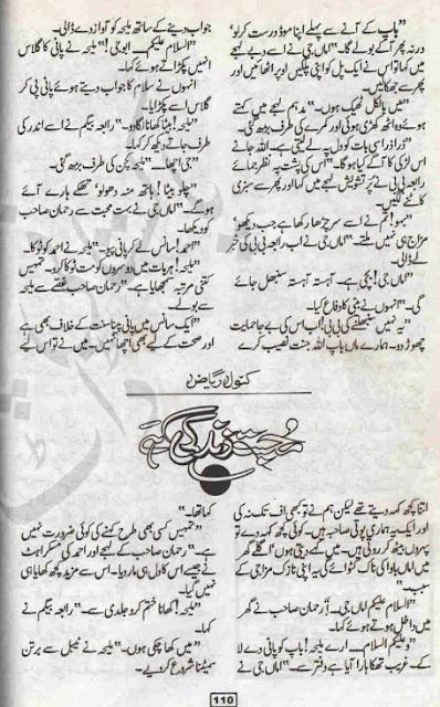 Mohabbat zindagi hai novel by Kanwal Riaz