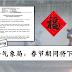 大马气象局:春节期间将下雷雨