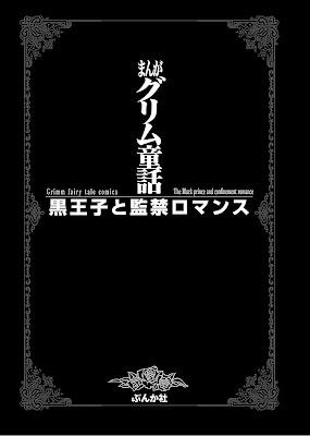 まんがグリム童話 黒王子と監禁ロマンス raw zip dl