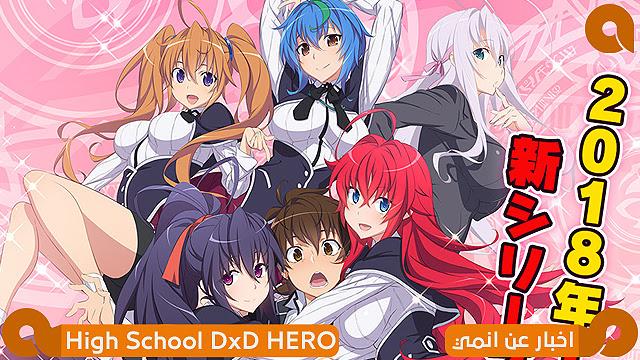 عرض دعائي الـ2 للانمي الايتشي High School DxD HERO الموسم الرابع