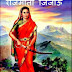 Rajmata Jijabai जीज़ाबाई भोसले राजमाता जिजाऊ sms text message Marathi poem, jijamata with gif animated images picture HD wallpaper