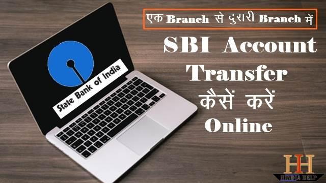 SBI Account Transfer Online Kaise Kare  Ek Branch Se Dusri Branch Me