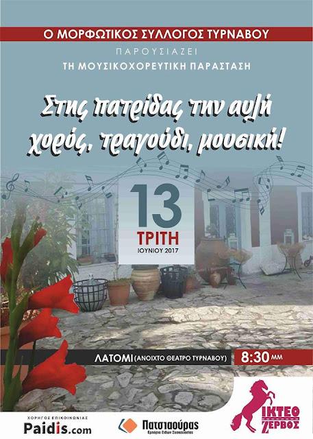 """""""Στης πατρίδας την αυλή χορός, τραγούδι, μουσική"""" από τον Μορφωτικό Σύλλογο Τυρνάβου"""