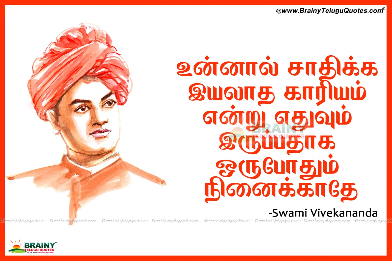 best of swami vivekanandar sayings quotes in tamil