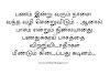 Life (Vazhkai) Kavithai | Valkai Kavithai New Latest | Tamil Kavithaigal 2019
