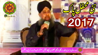 Muhammad Owais Raza Qadri | New Complete Mehfil  e Naat 2017 Must watch it.