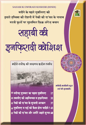 Sahabi ki Infiradi Koshish pdf in Hindi