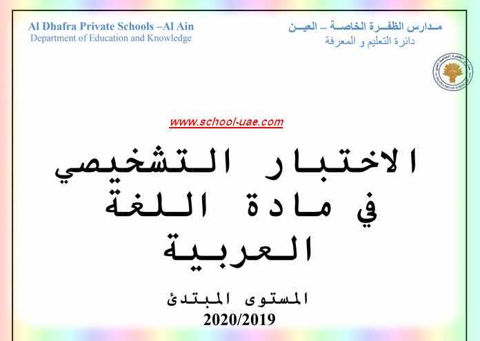 الاختبار التشخيصى  لمادة اللغة العربية للصف الثانى للعام الدراسى 2019-2020
