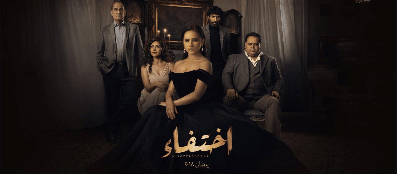 مواعيد مسلسل اختفاء - نيللي كريم - رمضان 2018