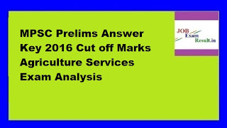 MPSC Prelims Answer Key 2016 Cut off Marks Agriculture Services Exam Analysis