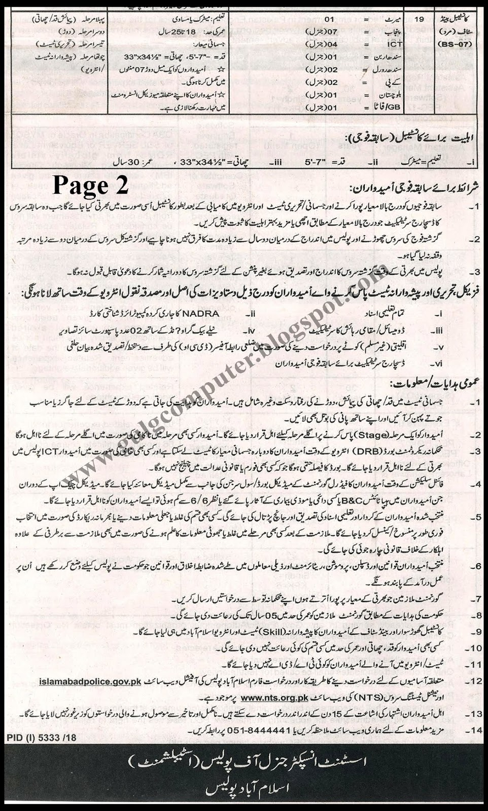 Islamabad Police Jobs | Male and Female - Gul G Computer