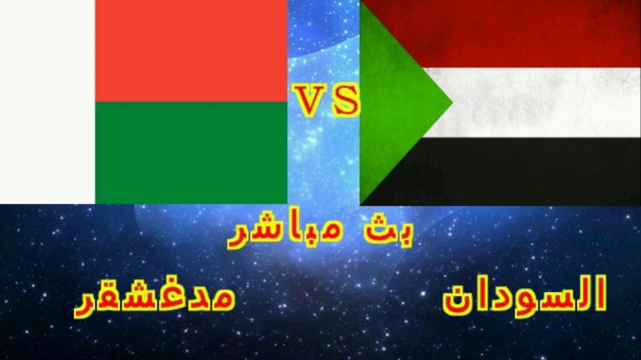 مباراة السودان ومدغشقر بث مباشر 18-11-2018 تصفيات افريقيا