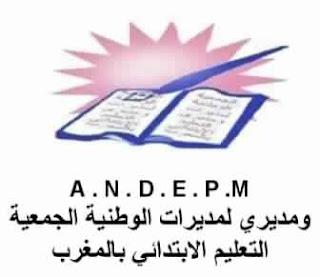 الجمعية الوطنية لمديرات ومديري التعليم الابتدائي بالمغرب