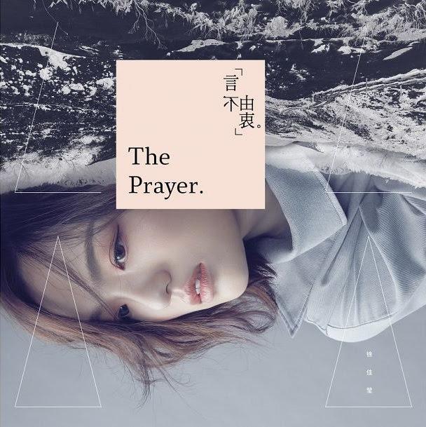徐佳瑩2017新專輯《心裡學》預購