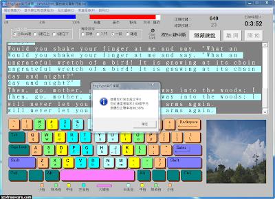 EngType英打練習