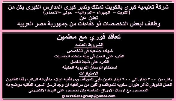 لكبرى المدارس بدولة الكويت وظائف معلمين براتب 600 دينار ومزايا كبيرة والتقديم عبر الانترنت