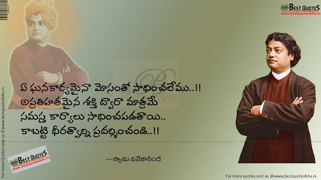 Swamy Vivekananda Inspirational telugu Quotes