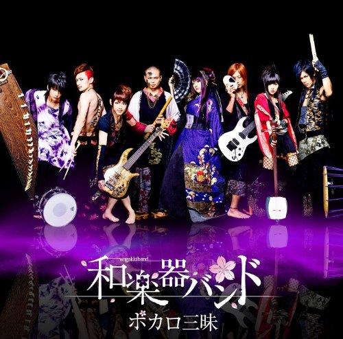 Wagakki Band - ボカロ三昧 (Vocalo Zanmai) [FLAC] - Ngunduh Download