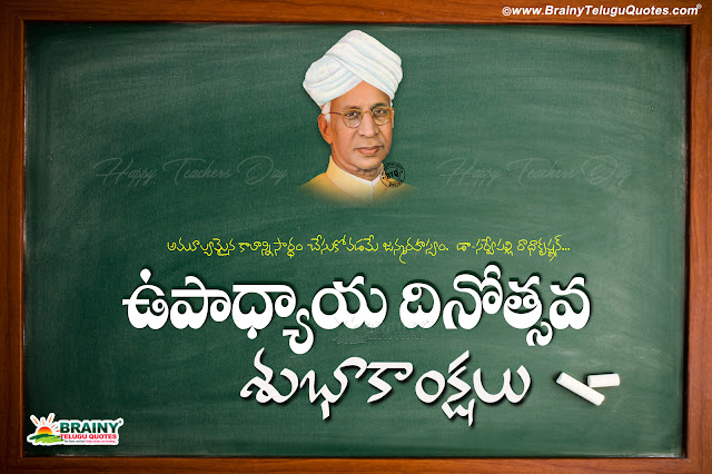 telugu teachers day, online telugu teachers day greetings, best telugu teachers day greeings