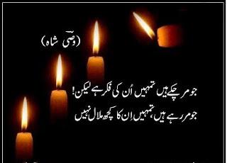Jo Marr Chukay hain Tumhain Unki Fikar hai Lekin | Wasi shah - Urdu Poetry Lovers