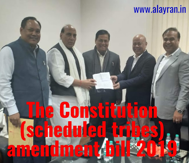 the Constitution(scheduled tribes) amendment bill 2019, new community demand st stutas in assam