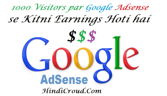 Adsense se earnings kitni hoti hai