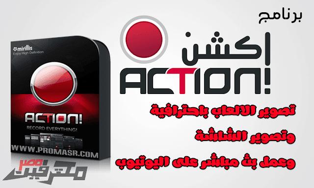 برنامج اكشن لتصوير سطح المكتب والالعاب بجودة عالية وعمل بث مباشر على اليوتيوب | Mirillis Action 2018 Full