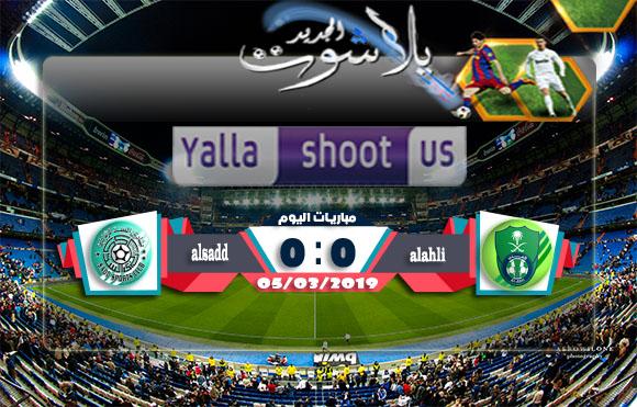 اهداف مباراة الاهلي السعودي والسد القطري اليوم 05-03-2019 دوري أبطال آسيا