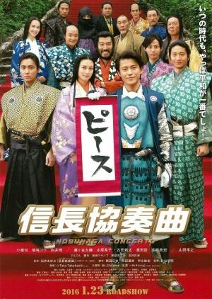 Hợp Tấu Nobunaga
