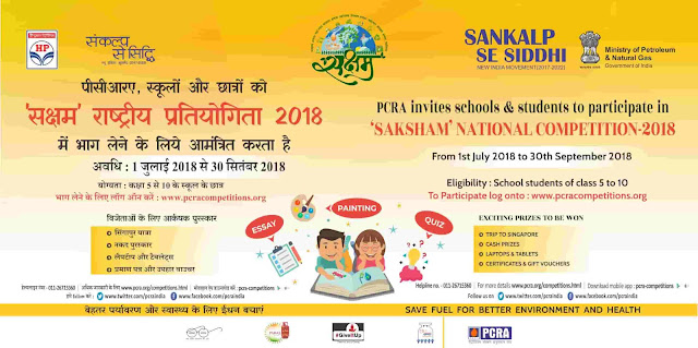 pcra saksham national competitions 2018 poster,brochure,salient features,pcra essay writing competitions,pcra painting competitions,pcra quiz competitions,pcra national level essay writing, painting and quiz competitions for school children 2018