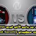 ما الفرق بين برامج الأنتي فيرس AntiVirus والإنترنت سكيورتي Internet Security ؟