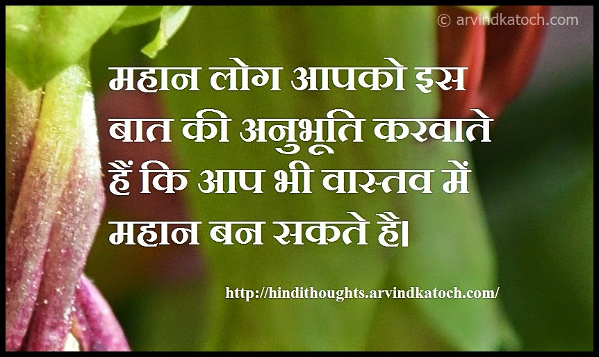 Great People, feel, Hindi Thought, Quote,