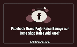 Facebook brand page create kaise kare?