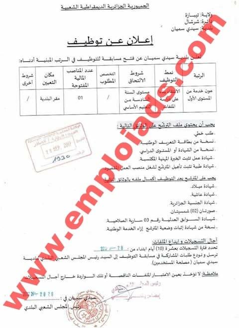 اعلان مسابقة توظيف ببلدية سيدي سميان ولاية تيبازة سبتمبر 2017