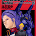 Mobile Suit Zeta Gundam Define vol. 15 - Release Info