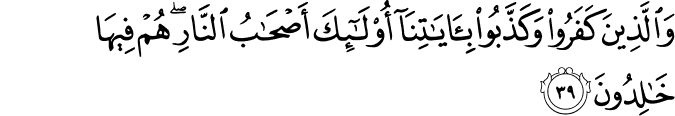 Surat Al-Baqarah Ayat 39