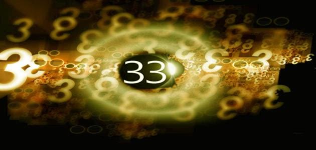 33 - Paralelo 33. Misterios de la Tierra.