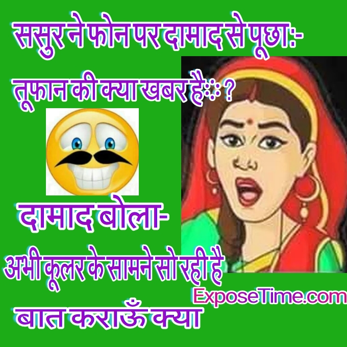 ससुर ने फ़ोन पर दामाद से पूछा.. New Funny Jokes Dhamaka