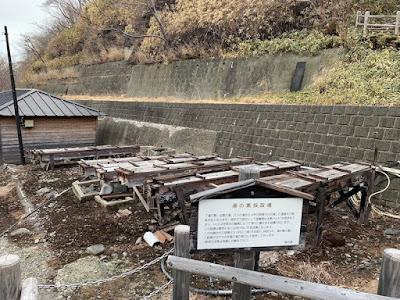 湯の素採取場