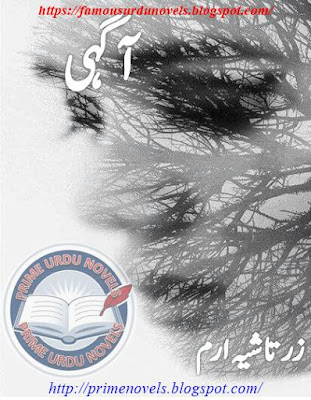 Agehi novel by Zartashya Iram Complete pdf
