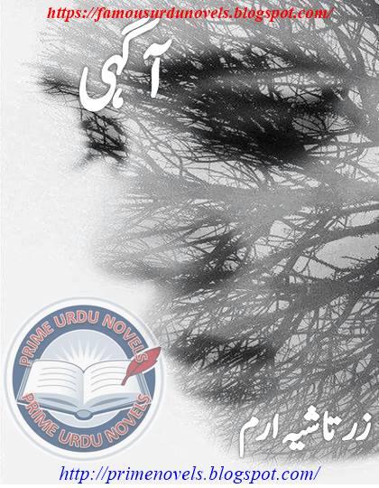 Agehi novel online reading by Zartashya Iram Complete