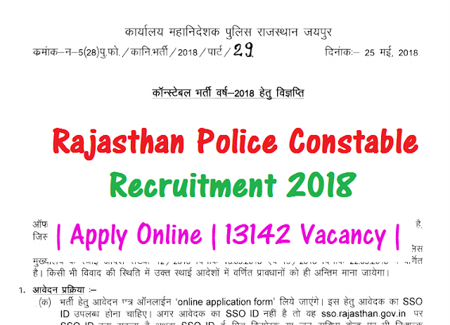 Rajasthan Police Constable Recruitment 2018|Apply Online | 13142 Vacancy| police.rajasthan.gov.in