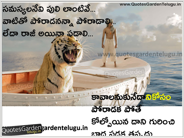 Best telugu Inspirational messages for whatsapp