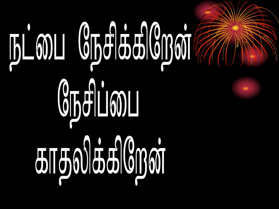 """Search Results for """"Facebook Tamil Poems"""" – Calendar 2015"""