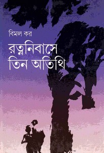Ratnonibase Tin Atithi by Bimal Kar ebook
