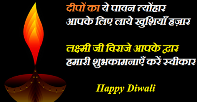 Happy Diwali Hindi images in HD