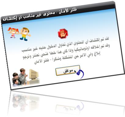 تحميل برنامج حذف المواقع الاباحية